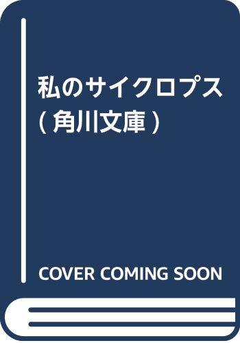私のサイクロプス (角川文庫)