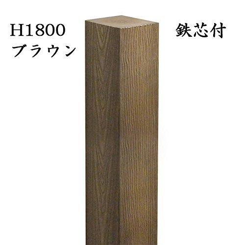 玄関門柱 柱 凹凸木目模様 人工木材 デザインポール ブラウン 鉄芯300mm付 H1800 90角柱 フェンス デザイン柱 B0793RF2X9