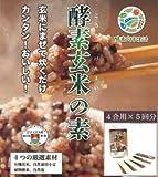 酵素玄米の素 4合用 (44g×5袋) 酵素玄米生活