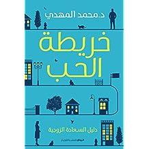 خريطة الحب: دليل السعادة الزوجية (Arabic Edition)