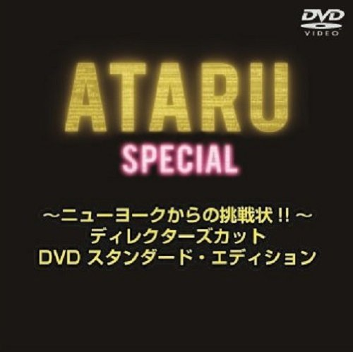 Japanese TV Series - Ataru Special - New York Kara No Chosenjyo!! - Director's Cut DVD Standard Edition [Japan DVD] TCED-1721