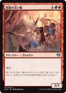 Magic: The Gathering / Brazen Scourge(107) - Kaladesh / A Japanese Single Individual Card