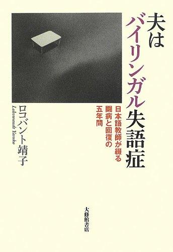 夫はバイリンガル失語症: 日本語教師が綴る闘病と回復の五年間