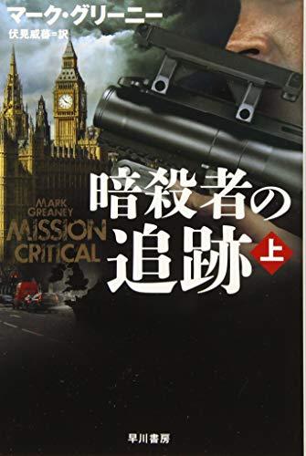 暗殺者の追跡 (上) (ハヤカワ文庫NV)