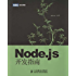 Node.js开发指南 (图灵原创 3)