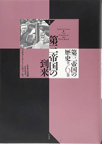 第三帝国の到来(上) (第三帝国の歴史(全六巻))