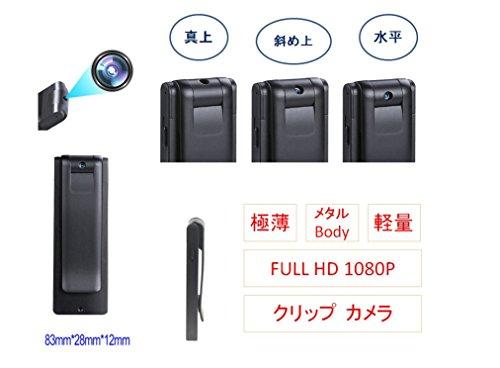 newstar 1080P 薄型 クリップ型カメラ 小型カメラ ペン型カメラ 防犯記録 証人シリーズ ペン外観 スパイカメラ