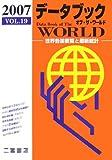 データブック オブ・ザ・ワールド〈2007(VOL.19)〉―世界各国要覧と最新統計