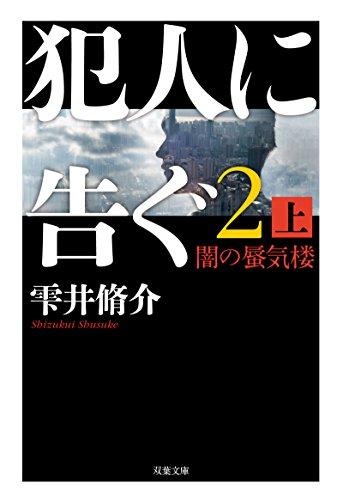 犯人に告ぐ(2)(上) 闇の蜃気楼 (双葉文庫)