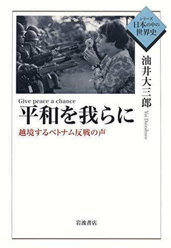 平和を我らに: 越境するベトナム反戦の声 (シリーズ日本の中の世界史)
