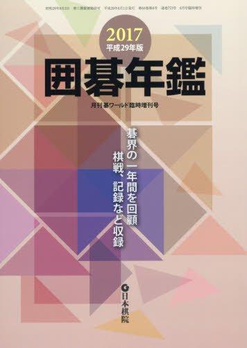 2017年囲碁年鑑 2017年 06 月号 [雑誌]: 月刊碁ワールド 増刊