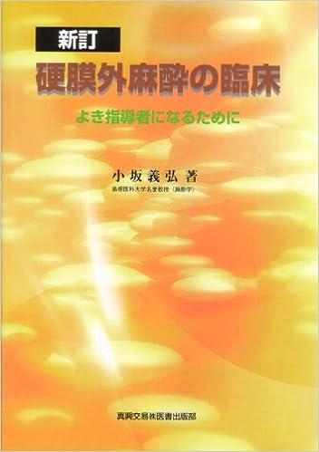 Book's Cover of 硬膜外麻酔の臨床―よき指導者になるために (日本語) 単行本 – 2009/2/1