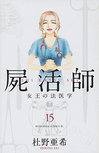 屍活師 女王の法医学(15) (BE LOVE KC)