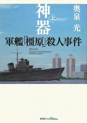 神器〈上〉―軍艦「橿原」殺人事件
