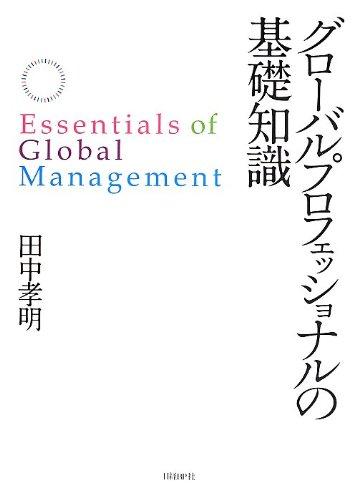 Gurobaru purofesshonaru no kiso chishiki. PDF