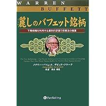 Uruwashi no bafetto meigara : Kakō sōba o riyōsuru senbetsuteki gyakubari tōshihō no gokui : Warren Buffett