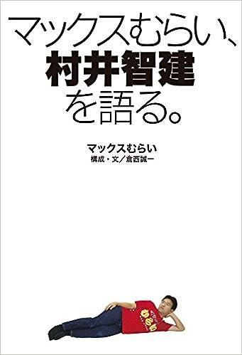 マックスむらい、村井智建を語る。 単行本(ソフトカバー) – 2014/12/13