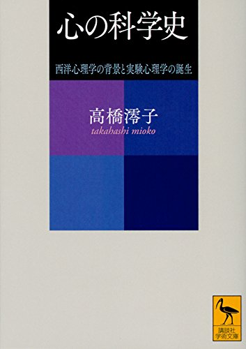 心の科学史 西洋心理学の背景と実験心理学の誕生 (講談社学術文庫)