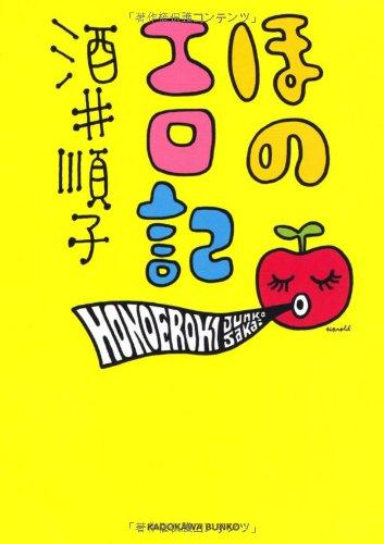ほのエロ記 (角川文庫)