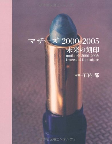 Ishiuchi Miyako - Mother's 2000-2005: Traces of the ()
