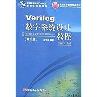 """普通高等教育""""十一五""""国家级规划教材•北京高等教育精品教材•Verilog数字系统设计教程(第2版)"""