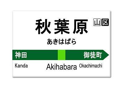 ara Station Train Sign Fridge Magnet ()