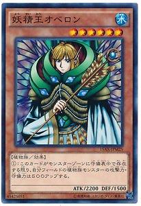 Yu-Gi-Oh! Fairy King Truesdale 15AX-JPM25 Normal ()