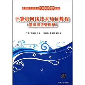 Download Vocational computer task-driven mode textbook: computer network technology project tutorial (senior network administrator level)(Chinese Edition) pdf epub