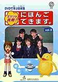 DVDで学ぶ日本語 エリンが挑戦!にほんごできます。〈Vol.3〉