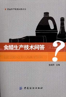 Download vinegar production technology Q(Chinese Edition) pdf