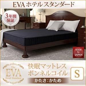 マットレス シングル【EVA】ブラウン ホテルスタンダード ボンネルコイル 硬さ:かため 日本人技術者設計 快眠マットレス【EVA】エヴァ B01C35TY7O