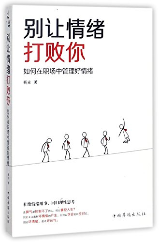How to Control Your Mood (Chinese Edition)