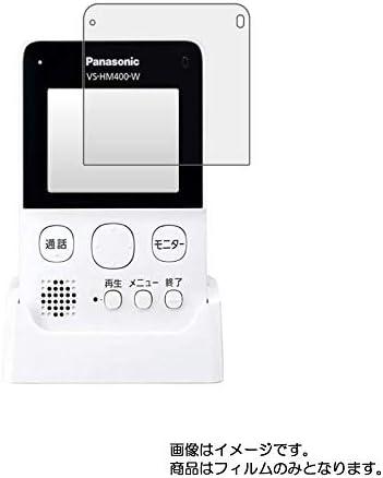 Panasonic VS-HM400-W(VS-HC400 / VS-HC400Kモニター機) 用 液晶保護フィルム ブルーライトカット率 35%以上! 目に優しいスタイリッシュなグレータイプ
