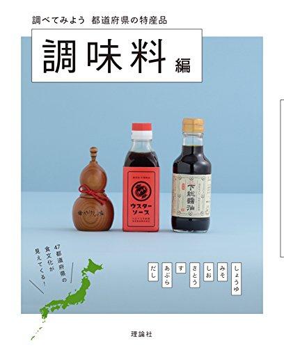 調べてみよう 都道府県の特産品 調味料編