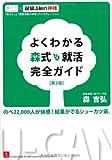 よくわかる 森式就活完全ガイド  【第2版】 (ユーキャンの就職試験シリーズ)