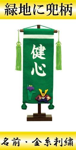 【お買得】 【初節句】【命名軸】村上鯉幟 名前旗 B00J0ZWT2I ちりめん(小)【兜】緑 名前:金糸刺繍 名前:金糸刺繍 B00J0ZWT2I, Crescent Mirror:52e960e4 --- narvafouette.eu