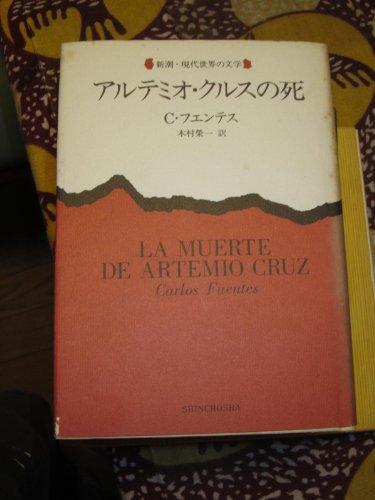 アルテミオ・クルスの死 (新潮・現代世界の文学)
