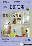 SUUMO注文住宅 東京で建てる 2017年冬春号