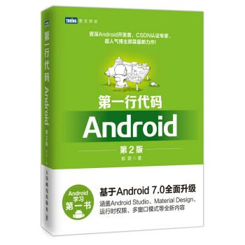 Download The first line of code Android Version 2 - 第一行代码 Android 第2版 PDF