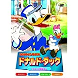 ドナルド・ダック [DVD]