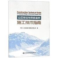 山区峡谷地带索道桥施工技术指南