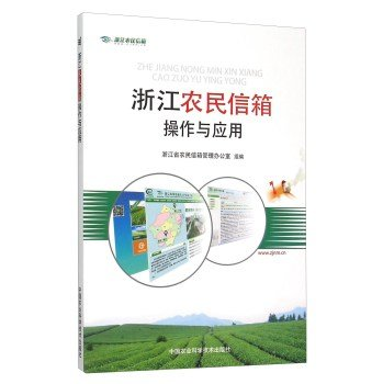Download Zhejiang farmers mailbox operation and application(Chinese Edition) PDF