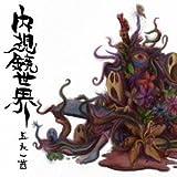 NAISHIKYOU SEKAI
