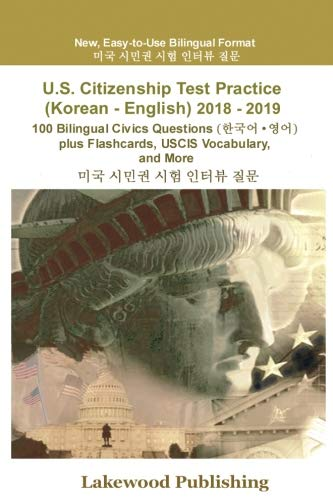 U.S. Citizenship Test Practice (Korean - English) 2018 - 2019: 100 Bilingual Civics Questions plus Flashcards, USCIS Vocabulary and More (Korean Edition)