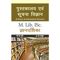 Pusthkalaya Evam Suchana Vigyan M LIB ISC Gyan Darshika Vol. 1