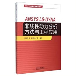 ANSYS LS-DYNA nonlinear dynamic analysis and engineering