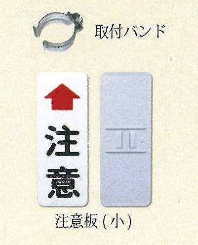 注意板 小(支柱φ101.6用取付バンド付) 400×150 0.8t 鋼板
