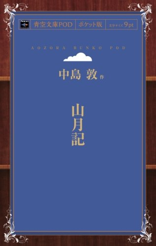 山月記 (青空文庫POD(ポケット版))