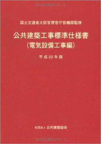 Public building construction standard specifications electrical public building construction standard specifications electrical installation work hen 2010 edition 2010 isbn 4274208370 japanese import publicscrutiny Choice Image
