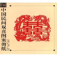 (Chinese folk paper-cut designs Double Happiness [Paperback])